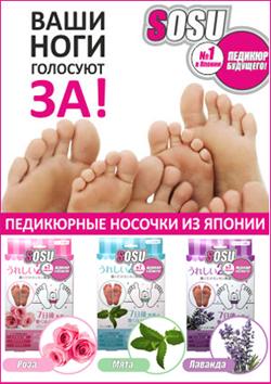 Sosu носочки для педикюра фото