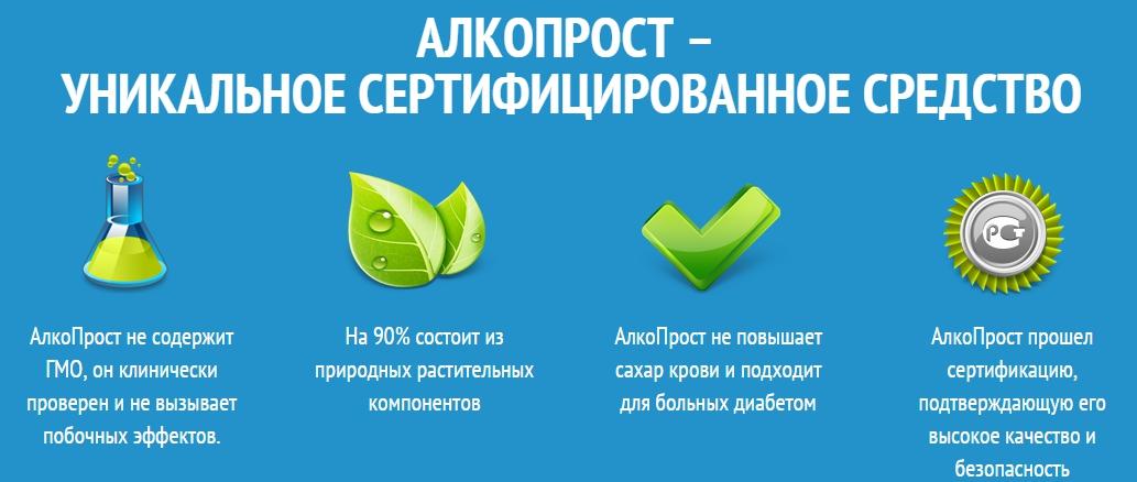 препарат-алкопрост